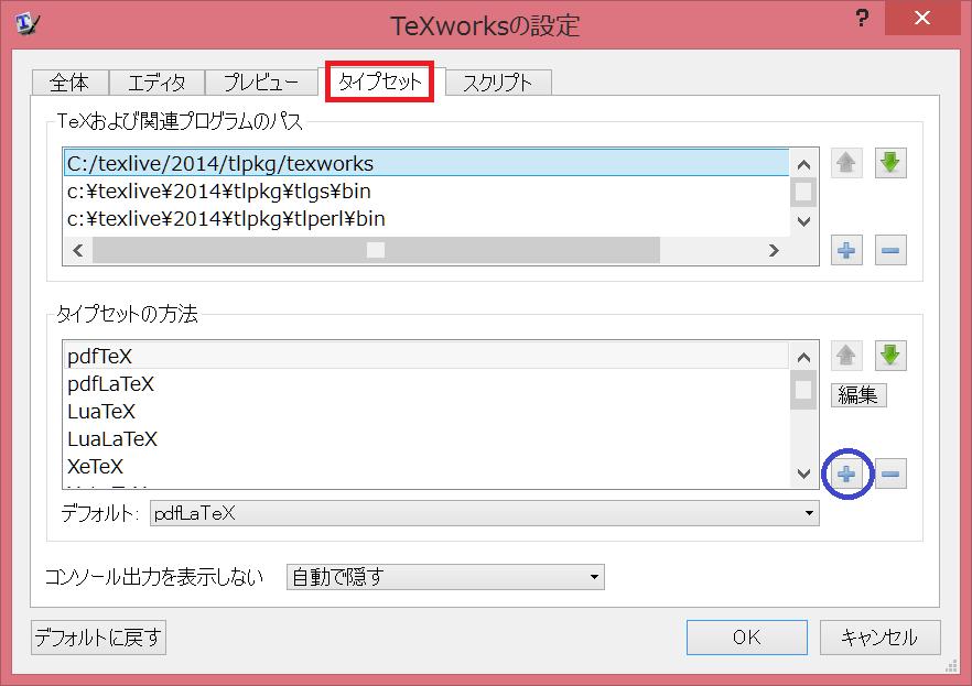 TeXworks/設定 - TeX Wiki