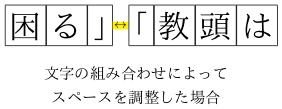 kanji-glue.png