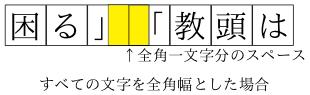 zenkaku-space.png
